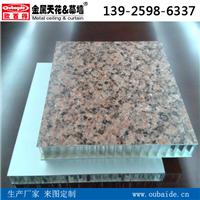 供应南安石材铝蜂窝板安装