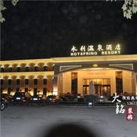 天津商务酒店装修设计