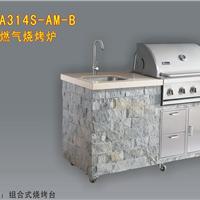 Miecns/美诺仕 A314S-AM-B户外别墅烧烤台
