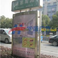 太阳能广告路名牌/路边指路牌灯箱//路名牌