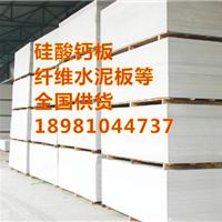 贵州硅酸钙板厂家无石棉板水泥压力板出厂价