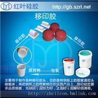 供应碗碟陶瓷移印硅胶