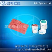 供应上油效果好移印硅胶/耐磨移印胶头胶浆