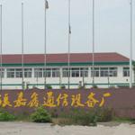 慈溪市嘉鑫通信设备厂