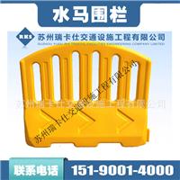 供应山东水马/塑料防撞栏/水马围栏
