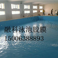 泳池胶膜定厂家 泳池胶膜价格