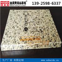 超薄型石材铝蜂窝板厂价直销