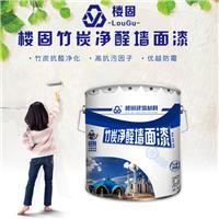 供应墙面漆 楼固竹炭净醛墙面漆 安全环保