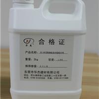 华杰建材供应东莞萘系外加剂