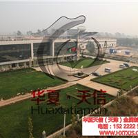 华夏天信(天津)金属制品有限公司