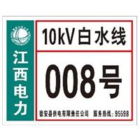 铁路标识牌规格 高压铁塔标识牌厂家价格
