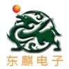 深圳市福田区东麒电子厂