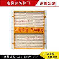 供应电梯井楼层防护门湖南厂家直销质量保障