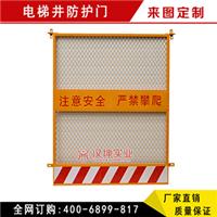 施工电梯井安全门海南厂家直销价格优惠