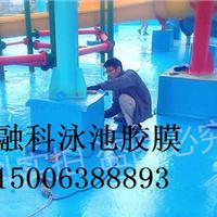 供应融科泳池胶膜定制厂家价格
