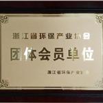 浙江省环保产业协会团体会员单位