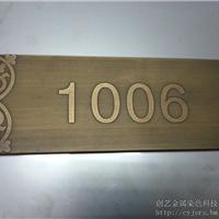 供应铜材门牌仿古表面处理加工