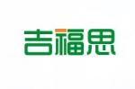 深圳市吉富思智能科技有限公司