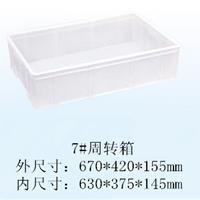广西周转箱厂家 专业生产塑胶周转箱、胶箱