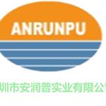 深圳市安润普实业有限公司