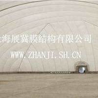 供应充气膜膜结构_上海展冀膜结构公司