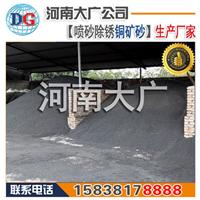 供应铜矿砂 河南除锈专用铜矿砂生产厂家