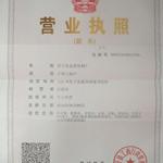 星子县金誉石材厂