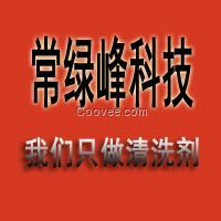 深圳市常绿峰化工科技有限公司