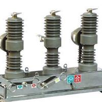 供应ZW32-12D柱上断路器