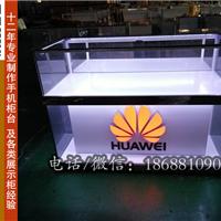 天津手机柜台厂家制作,北京华为手机展柜