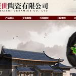 洛阳迈世陶瓷有限公司