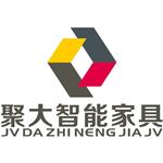 广东聚大智能家具有限公司