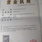 深圳远亮新材料有限公司3证合一