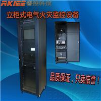 立柜式电气火灾监控主机 电气火灾监控系统