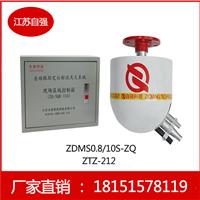 ZDMS0.8/10S 自动寻的喷水灭火装置