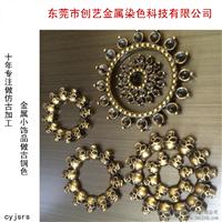供应不锈钢饰品仿古铜色表面处理加工