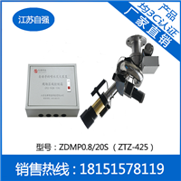 ZDMS0.8/20S大空间智能型主动喷水灭火系统