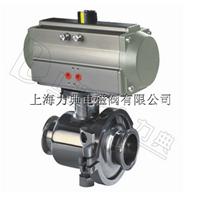 供应LDBAAKP系列 气动卫生级卡箍球阀