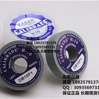 供应美国原装TABER H-10砂轮TABER测试磨轮