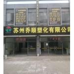 苏州市乔顺塑化有限公司