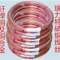 供应磷铜细丝/磷铜焊丝/铜焊丝/磷铜丝