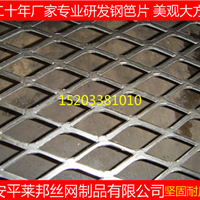 钢板冲压菱形钢笆片 安全保障 成本低 建筑