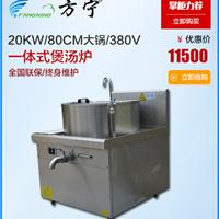供应方宁蒸煮设备电汤锅 大型电煮锅卤肉锅