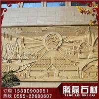 惠安石雕雕刻石材浮雕 大型浮雕墙 浮雕壁画