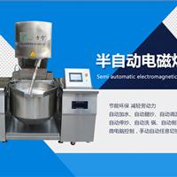 供应全自动辣椒酱炒锅 大型自动炒菜机