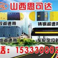 供应山西太原减速带厂家 中国山西思可达