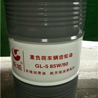 供应长城GL-5 85W/90重负荷车辆齿轮油