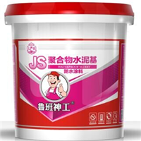 防水材料 鲁班神工JS聚合物水泥基防水涂料
