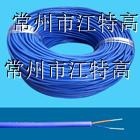 供应YGZF 铁氟龙线芯硅橡胶护套电缆线