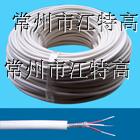 供应YGZPF 铁氟龙线芯硅橡胶护套电缆线